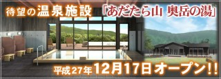 top-bnr-onsenshisetsu3