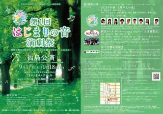flyer_hukushima