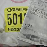ラジオ「まいどくん参上!」11月4日放送