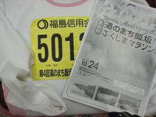 1104フルマラソン