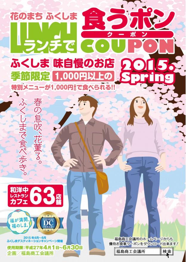 lunchidekoupon2015_spring-624x881