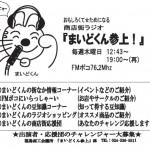 ラジオ「まいどくん参上!」10月14日放送