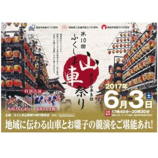 fukushima-dashi-matsuri-10