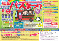 bus_matsuri10-1