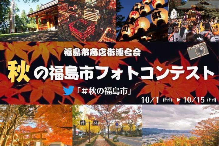秋の福島市フォトコンテスト